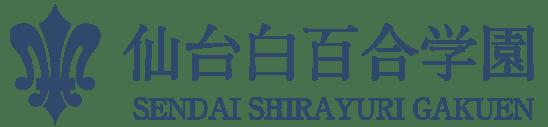 仙台白百合学園